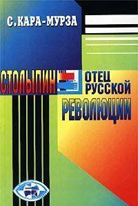 Столыпин — отец русской революции