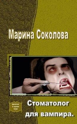 Стоматолог для вампира (СИ)