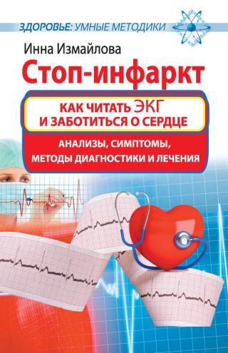 Стоп-инфаркт. Как читать ЭКГ и заботиться о сердце
