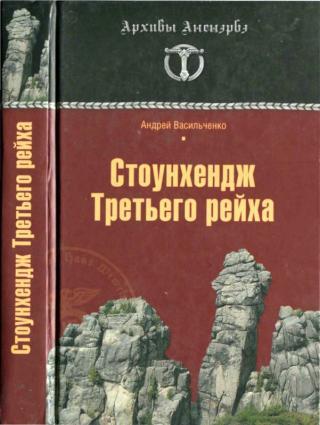 Стоунхендж Третьего рейха
