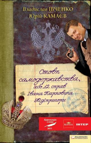 Стовп самодержавства або 12 справ справ Івана Карповича Підіпригори