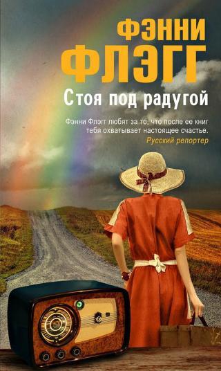 Стоя под радугой [Standing in the Rainbow-ru]