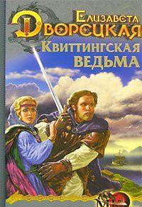 Стоячие камни, кн. 1: Квиттинская ведьма