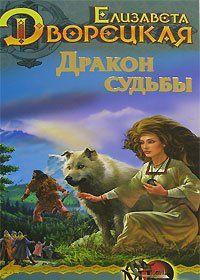 Стоячие камни, кн. 2: Дракон судьбы