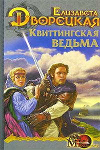 Стоячие камни. Книга 1: Квиттингская ведьма