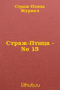 'Стpаж-Птица' - No 15
