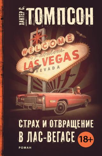 Страх и отвращение в Лас-Вегасе - Дикое путешествие в Сердце Американской Мечты