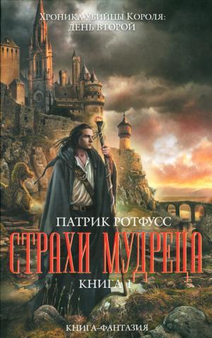 Duelo de portadas. El Temor de un Hombre Sabio - Página 3 Strahi-mudreca-kniga-1_274449