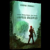 Страхи мудреца - Книга 0