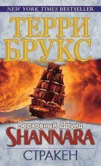 Стракен (ЛП)