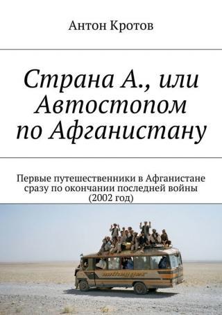 Страна А., или Автостопом по Афганистану