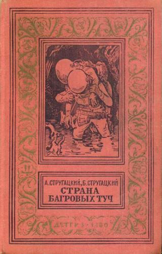 Страна багровых туч [БПНФ, илл., 1960 г. изд.]