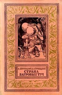 Страна багровых туч (с иллюстр.)