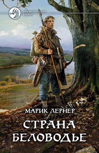 Страна Беловодье (СИ) [litres]