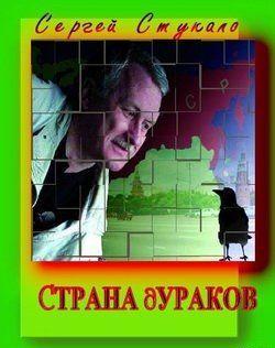 Страна Дураков