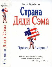 Страна Дяди Сэма. Привет, Америка! [Notes From a Big Country - ru]