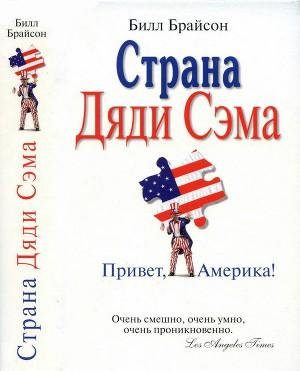 Страна Дяди Сэма : Привет, Америка!