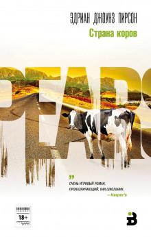 Странa коров