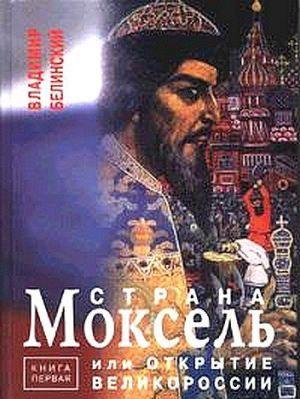 Страна Моксель или открытие Великороссии