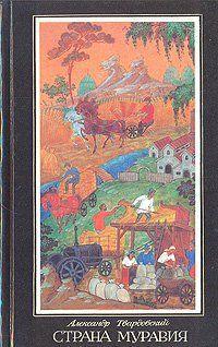 Страна Муравия (поэма и стихотворения)