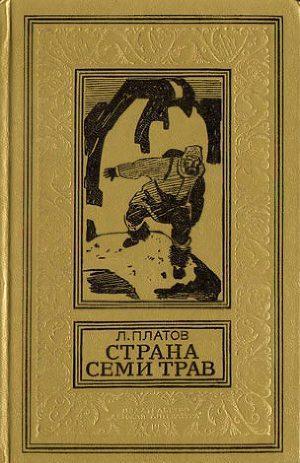 Страна Семи Трав(изд.1976)