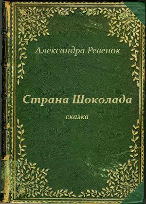 Страна Шоколада (СИ)