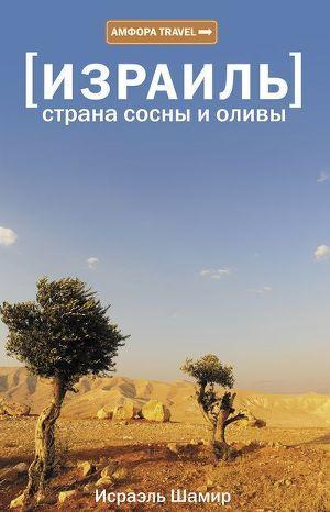 Страна сосны и оливы