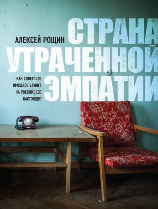 Страна утраченной эмпатии. Как советское прошлое влияет на российское настоящее [calibre 4.21.0]
