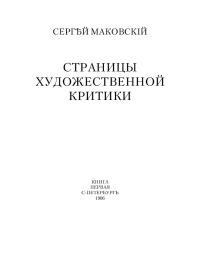 Страницы художественной критики. т. 1