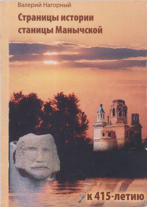 Страницы истории станицы<br/>Манычской