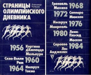 Страницы олимпийского дневника