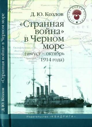 «Странная война» в Черном море (август-октябрь 1914 года)