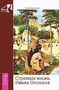 Странная жизнь Ивана Осокина
