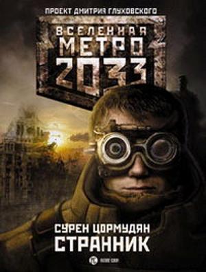 Странник [Неизданная версия с metro2033.ru]