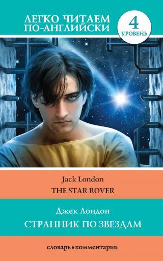 Странник по звездам / The Star-Rover [litres]