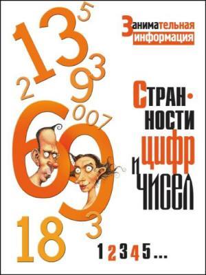 Странности цифр и чисел.