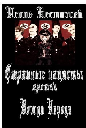 Странные нацисты против Вождя Народа