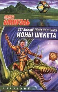 Странные приключения Ионы Шекета. Книга 1