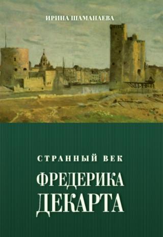 Странный век Фредерика Декарта