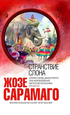 Странствие слона