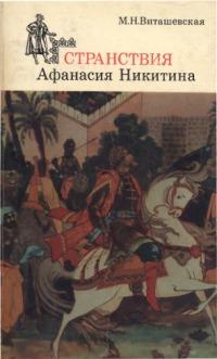 Странствия Афанасия Никитина