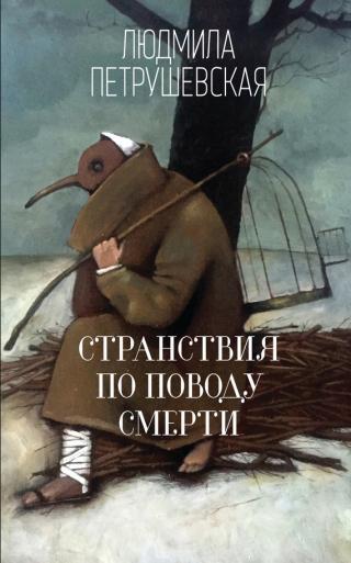 Странствия по поводу смерти (сборник)
