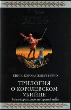 Странствия убийцы [издание 2010 г.]