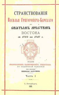 Странствования Василия Григорьевича Барского по Святым местам Востока с 1723 по 1747 г. Часть 1