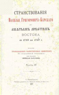 Странствования Василия Григорьевича Барского по Святым местам Востока с 1723 по 1747 г. Часть IV