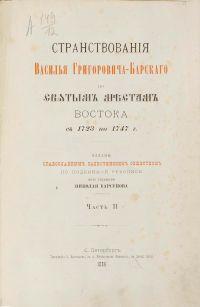 Странствования Василия Григорьевича Барского по Святым местам Востока с 1723 по 1747 г. Часть 2