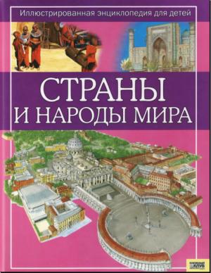 Страны и народы мира [Иллюстрированная энциклопедия для детей]