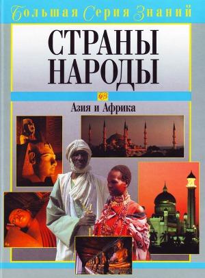 Страны. Народы. Азия и Африка