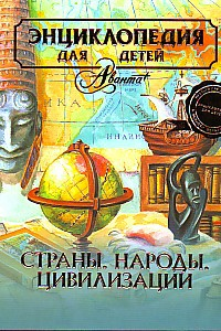 Страны. Народы. Цивилизация. Энциклопедия для детей. Том 13