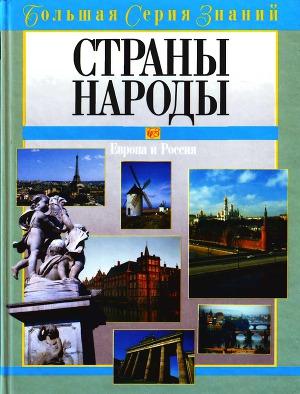 Страны. Народы. Европа и Россия